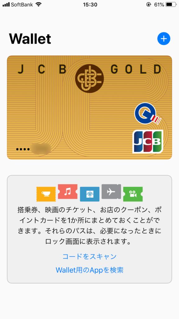 Apple Payイメージ