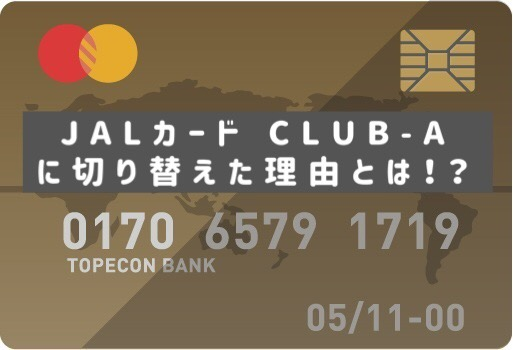 JALカード CLUB-A