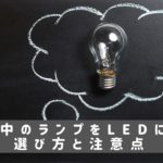 LEDの選び方